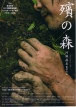 映画「殯(もがり)の森」
