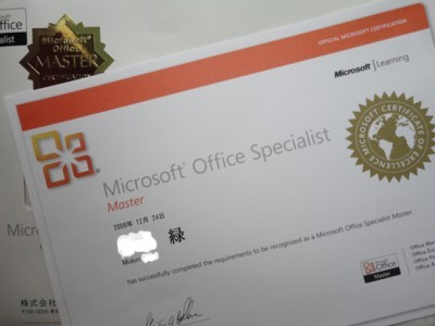 「Microsoft Office Specialist Master」