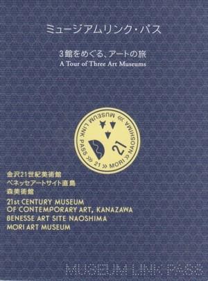 ミュージアム・リンク・パス2014 パスポート