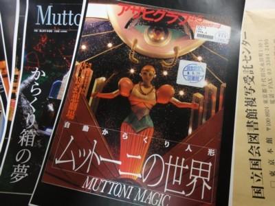 武藤政彦氏の特集が載ったアサヒグラフ1996年4月5日号の表紙