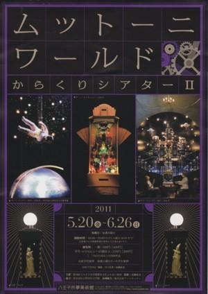 「ムットーニワールド からくりシアターII」展