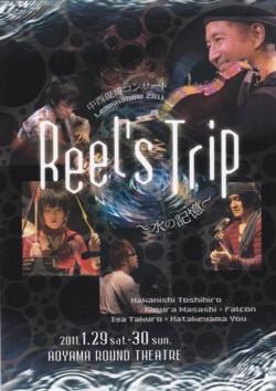 中西俊博コンサート「Reel`s Trip 水の記憶」