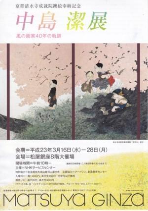 「中島潔展 風の画家40年の軌跡」