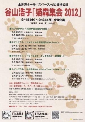 谷山浩子「猫森集会 2012」