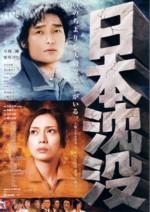 映画「日本沈没」