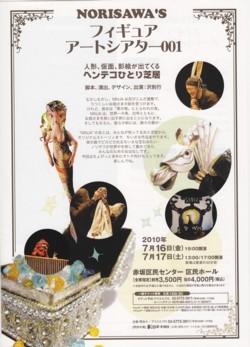 NORISAWA′Sフィギュアアートシアター001