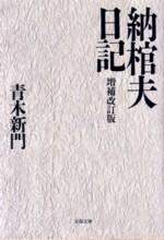 本「納棺夫日記」
