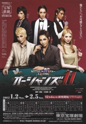 宝塚歌劇 星組公演「オーシャンズ11」
