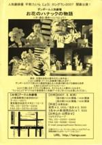 ダンボール人形劇場「お花のハナックの物語」