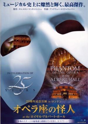 映画「オペラ座の怪人 25周年記念公演 in ロンドン」