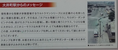 大井町駅メッセージ