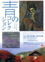 アサヒビール大山崎山荘美術館「青のコレクション展」