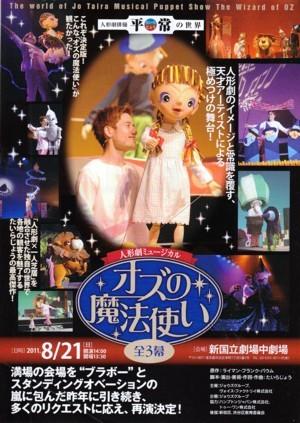 人形劇ミュージカル公演「オズの魔法使い」 2011年版