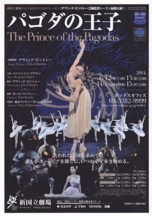 バレエ「パゴダの王子」2014年