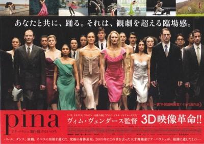 映画「Pina / ピナ・バウシュ 踊り続けるいのち」
