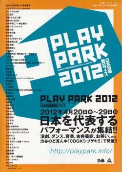 PLAY PARK2012 日本短編舞台フェス