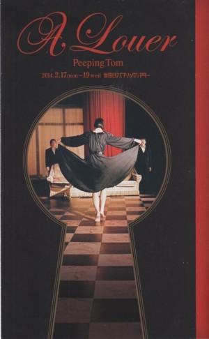 ピーピング・トム公演「A Louer/フォー・レント」
