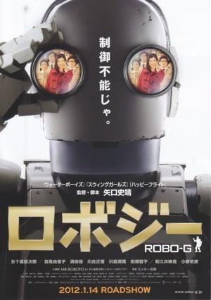 映画「ロボジー」