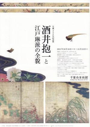 「生誕250年記念展 酒井抱一と江戸琳派の全貌」