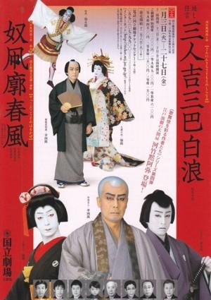 平成24年度初春歌舞伎公演「通し狂言 三人吉三巴白波」「奴凧廓春風」