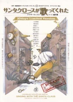 演劇集団キャラメルボックス公演「サンタクロースが歌ってくれた 10days limited Version」
