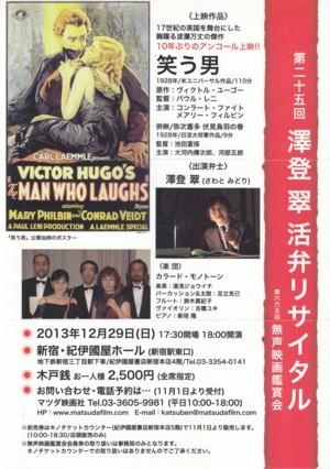 第25回 澤登翠活弁リサイタル「笑う男」