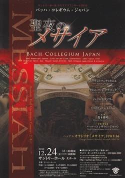 バッハ・コレギウム・ジャパン「聖夜のメサイア」
