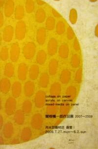 「関根慎一郎作品展 2007-2009」