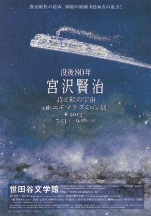 「没後80年 宮沢賢治 詩と絵の宇宙 雨ニモマケズの心 展」