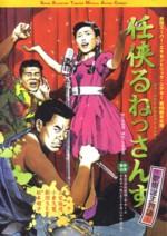 スーパーエキセントリックシアター公演「任侠るねっさんす」