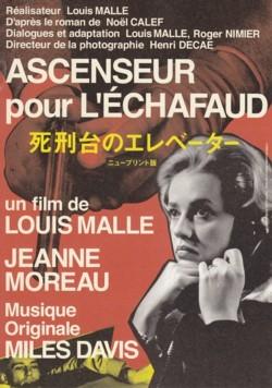 映画「死刑台のエレベーター」1957年オリジナル版