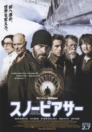 映画「スノーピアサー」