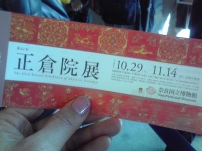 2011年10月31日 第63回正倉院展チケット