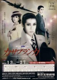 宝塚歌劇宙組公演「カサブランカ」