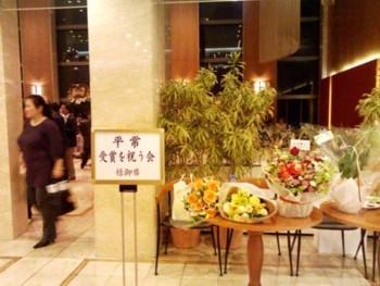 2009年5月8日「たいらじょうの受賞を、共に喜ぶお祝いの会」