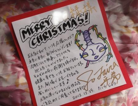 たいらじょう クリスマスカード1