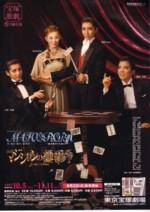 宝塚歌劇月組公演「MAHOROBA」「マジシャンの憂鬱」