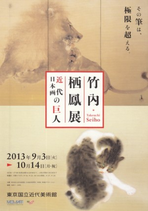 「近代日本画の巨人 竹内栖鳳展」