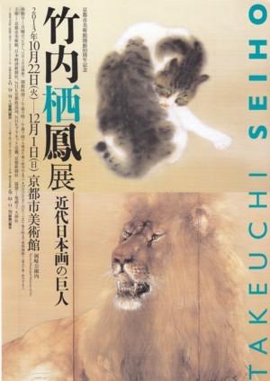 「竹内栖鳳展 近代日本画の巨人」京都市美術館
