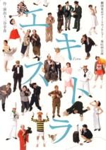 東京ヴォードヴィルショー公演「エキストラ」