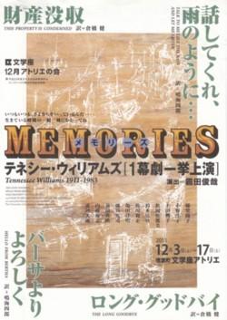 文学座12月アトリエの会「MEMORYS テネシー・ウィリアムズ 1幕劇一挙上演」