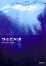 「THE DIVER(ザ・ダイバー)」