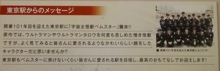 東京駅メッセージ