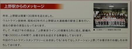 上野駅メッセージ