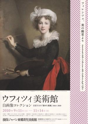 「ウフィツィ美術館 自画像コレクション 巨匠達の『秘めた素顔』1664−2010」