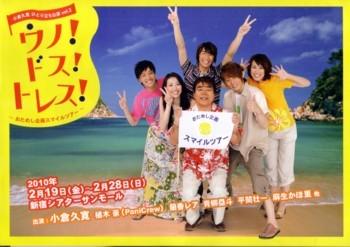 小倉久寛 ひとり立ち公演 Vol.2 「ウノ!ドス!トレス! おためし企画スマイルツアー」
