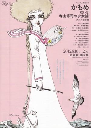 宇野亞喜良イラスト 新宿梁山泊公演「かもめ或いは寺山修司の少女論」