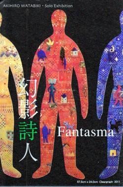 「綿引明浩展覧会 Fantasma 幻影詩人」