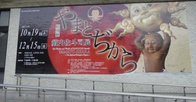 籔内佐斗司展 2013年 6