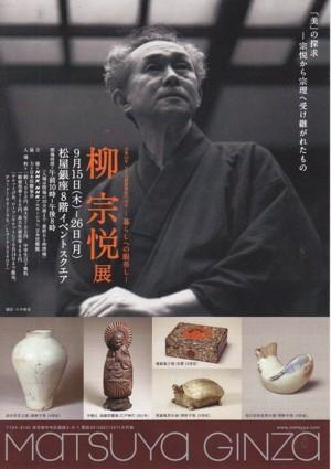 「没後50年日本民藝館開館75周年 柳宗悦展 暮らしへの眼差し」